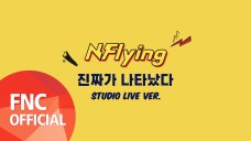 N.Flying (엔플라잉) – 진짜가 나타났다 STUDIO LIVE VER.