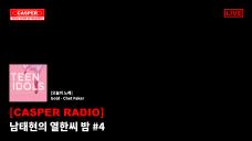 남태현의 열한씨 밤 #4