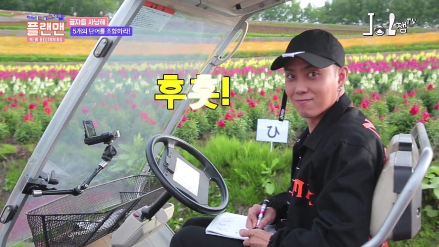 [플랜맨_북해도] 꽃길에서 뭐하슈? _ 16회