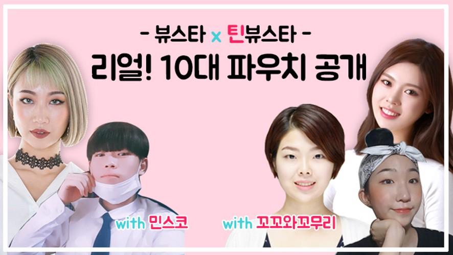 [뷰스타x틴뷰스타] 리얼! 10대 파우치 공개 / Makeup Pouch for Korean Teens