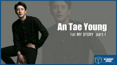 [MYFILM] 1st MY STORY : An Tae Young(안태영)