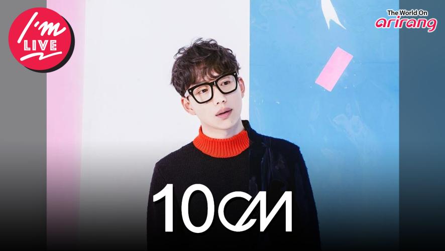 I'm Live(W/ 10cm) 십센치