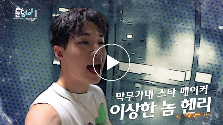 [V LIVE] 눈덩이 프로젝트 EP.49 - 막무가내 스타 메이커, 헨리(1)
