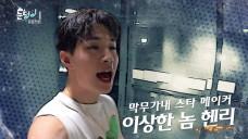 눈덩이 프로젝트 EP.49 - 막무가내 스타 메이커, 헨리(1)