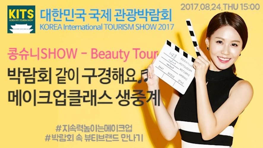 [콩슈니SHOW_Kongshunie] 대한민국국제관광박람회2017 현장 함께즐겨요♬ 부스탐방, 지속력높이는 메이크업 시연 생중계_Beauty Exhibition Tour