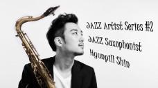 JAZZ Artist Series #2, JAZZ Saxophonist Hyunpill Shin