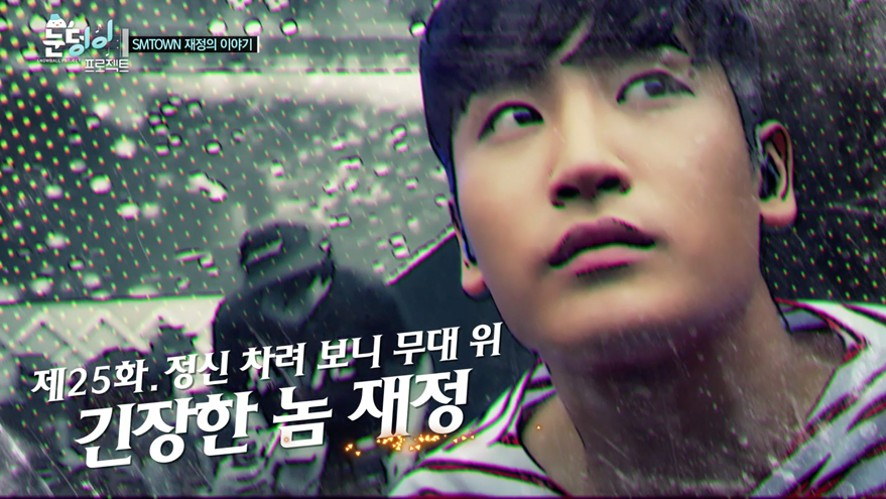 눈덩이 프로젝트 EP.51 - 정신 차려보니 무대 위, 재정 (1)