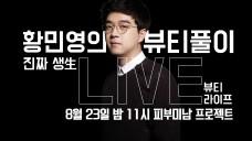 Beauty Editor's LIVE TALK 황민영의 뷰티풀이 '피부미남 프로젝트'