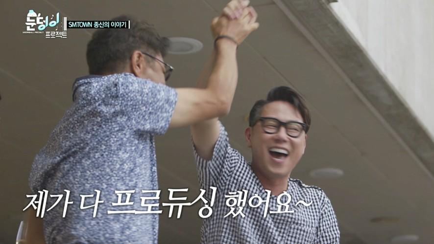 눈덩이 프로젝트 EP.54 - 모든 게 내 손바닥 안, 종신 (2)