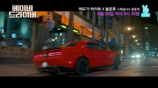 (예고) 에드가 라이트 X 봉준호 <베이비 드라이버> V라이브 '(Preview) Edgar Wright X BONG Joon-ho <Baby Driver> V LIVE'