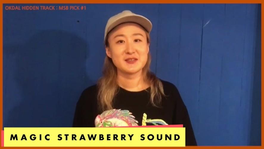 옥상달빛 히든트랙 : 매스사 PICK #1 선우정아