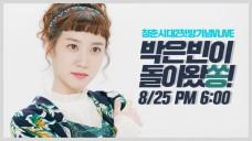 [V LIVE] 청춘시대2 첫방DAY 박은빈이 돌아왔쏭!