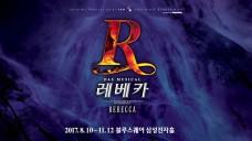 2017 뮤지컬 <레베카> 프레스콜 하이라이트