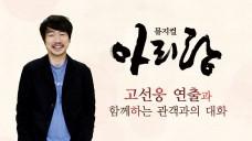 뮤지컬<아리랑> 관객과의 대화 2탄 with 고선웅 연출님  / Musical <ARIRANG> Talk