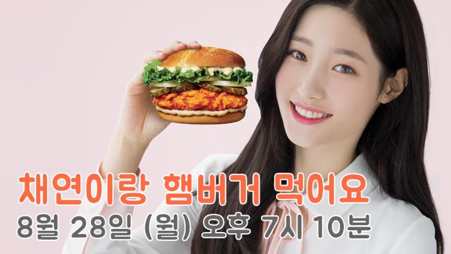 채연이랑 햄버거 먹어요~!