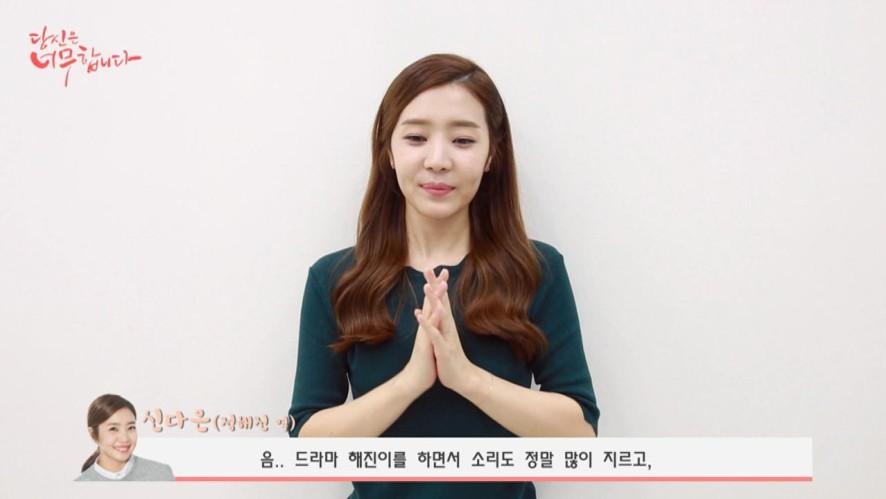 [신다은] '당신은 너무 합니다' 종영 소감 공개! ★ 정해진 안녕~