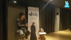 뮤지컬 아리랑 고선웅 연출과 함께하는 관객과의 대화