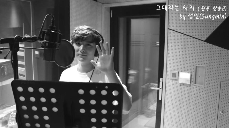 성민(Sungmin) - 그대라는 사치 Cover.