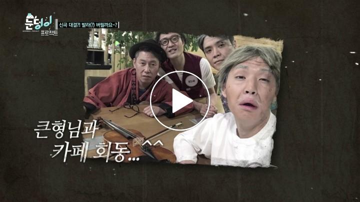 [V LIVE] 눈덩이 프로젝트 EP.56 - 이번 눈덩이 프로젝트 신곡의 주제는?