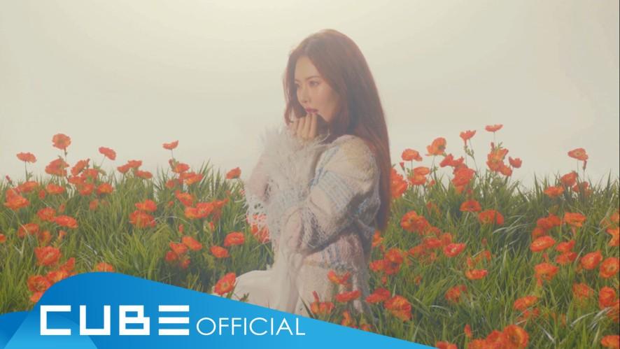 현아 - '베베 (BABE)' Official Music Video