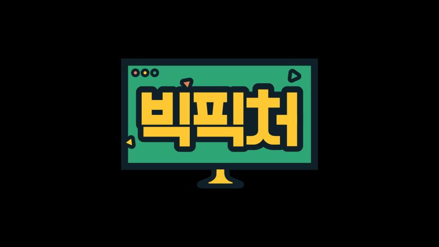 빅픽처 티저 01 - 김종국,하하의 영혼을 탈탈 턴 그것의 실체는?