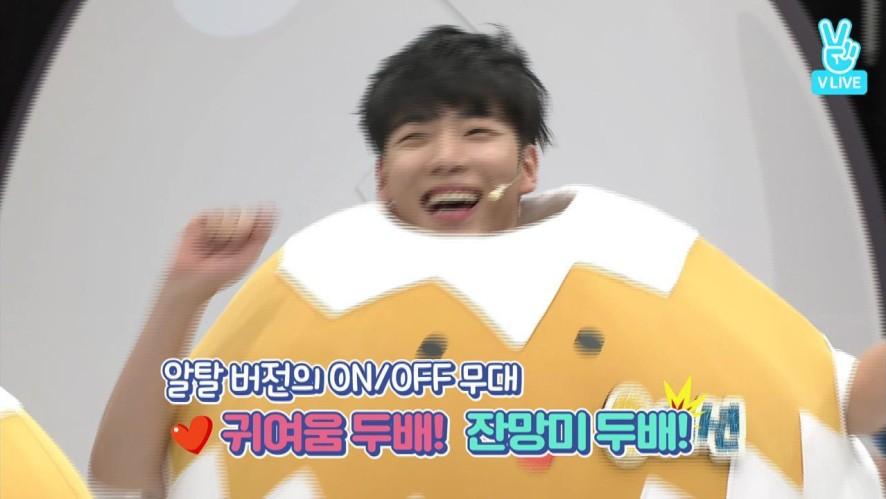 [알유레디] 온앤오프 하이라이트! (Live Teaser)