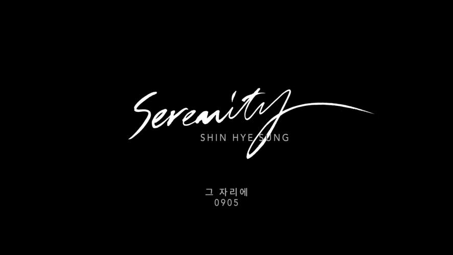 신혜성 SHIN HYE SUNG Special Album 그 자리에(Still There)_ Official MV Teaser