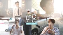 김재중 - <맨홀> 여름나기 프로젝트 Making Film