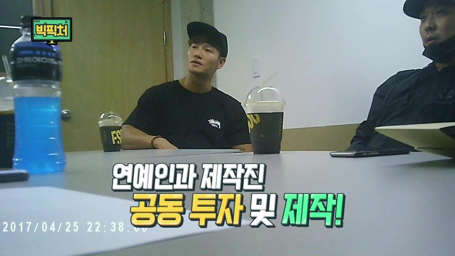 Big Picture ep01_김종국&하하의 빅픽처 (Kim Jong Kook and HaHa's Big Picture)