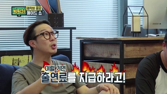 Big Picture ep04_얼마면 되겠니? 제작비의 노예들 (How Much? Enslaved to a Budget)