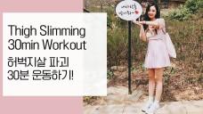 Thigh Slimming Workout 허벅지운동