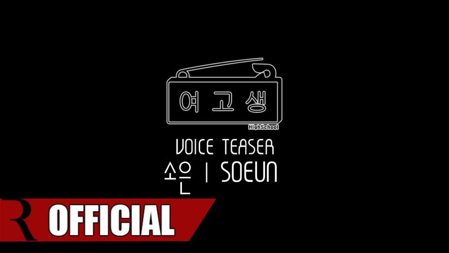 """여고생_HighSchool Member_""""SOEUN"""" Voice Teaser 멤버_""""소은""""보이스티져"""