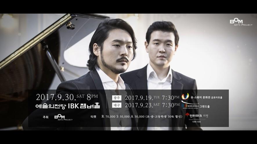 바리톤 이응광 리사이틀 with 피아니스트 한상일 A tear trembles 떨리는 눈물 (Baritone Eungkwang Lee recital with Sang-li Han)
