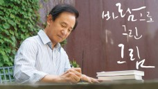 김홍신 작가 북토크 생중계, '36.5도로 오래 가는 사랑을 이야기하다'
