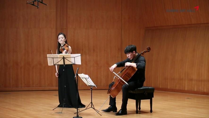 금호아트홀 상주음악가 문태국X장유진 Kodaly Duo for Violin and Cello, Op.7