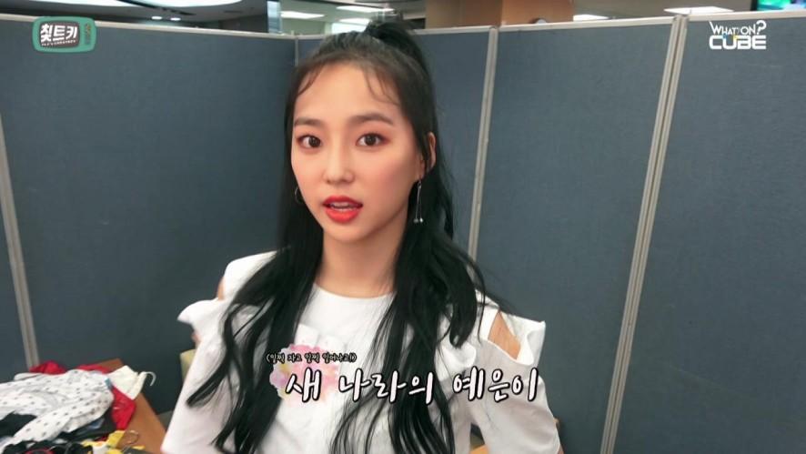 CLC - 칯트키 #16 ('SUMMER KISS' 막방 비하인드 PART 1)