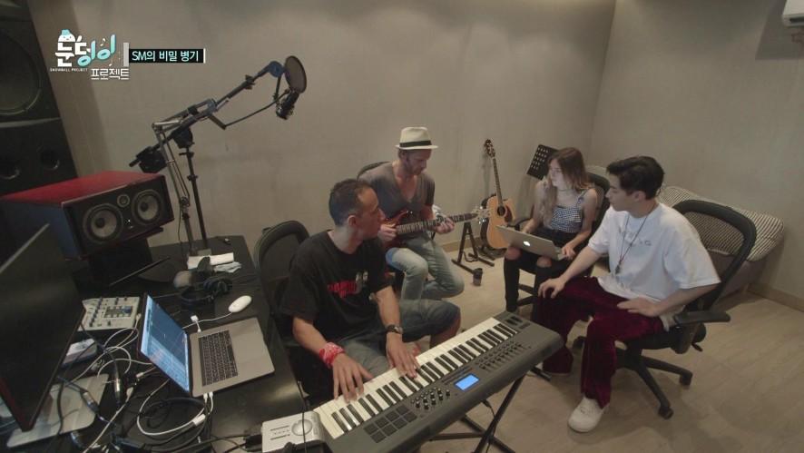 눈덩이 프로젝트 EP.62 - SM의 비밀 병기(2)