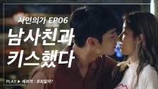 [사당보다 먼 의정부보다 가까운 시즌 2] Between Friendship and Love 2 - EP06. 혜화역 : 후회할까?