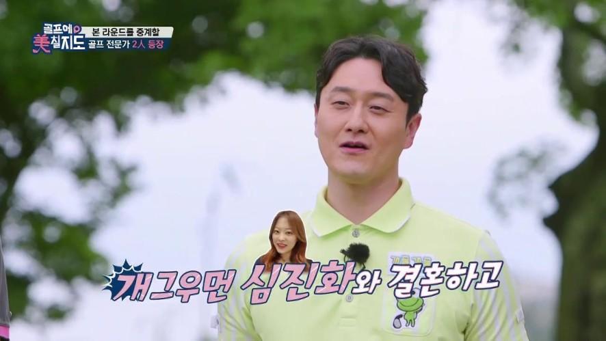 골프랑 살고 있는(?) 김원효와 골프 여신 정현우