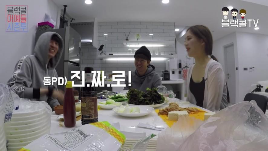 어예들 시즌2 / 6화 (Uh~ Yeah girls 2)