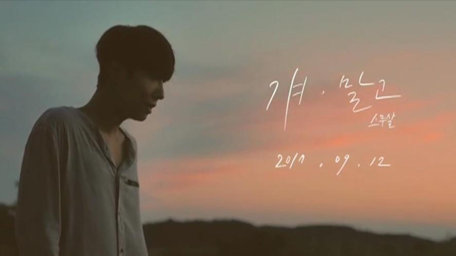 [스무살] 걔 말고 Teaser - 01