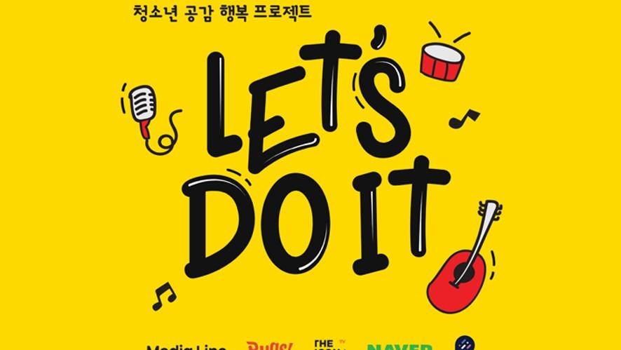 더 이스트라이트(TheEastLight.)의 청소년 공감 행복 프로젝트 <Let's Do It> DAY1  LIVE