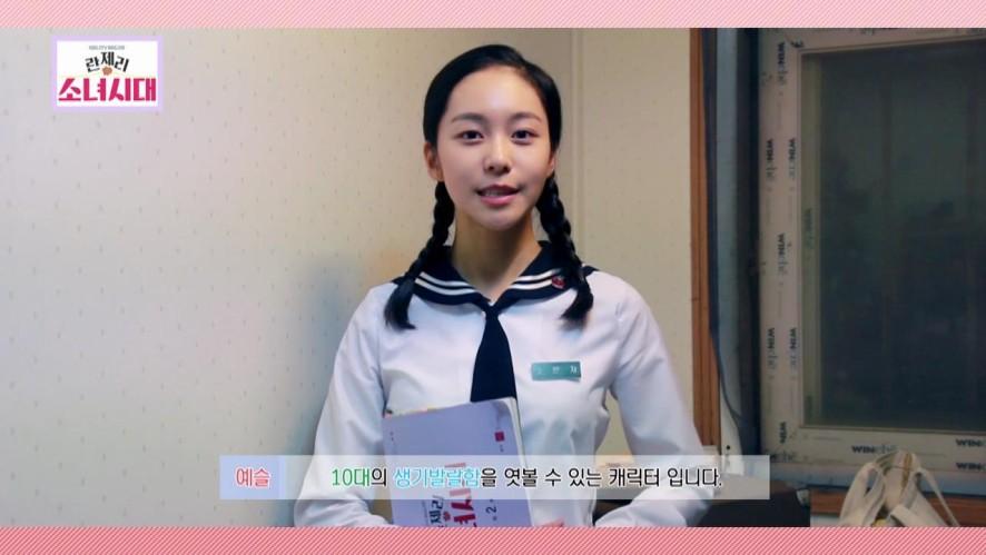 [서예슬] '란제리 소녀시대' 만찢녀 서예슬!  첫 인사 ☆