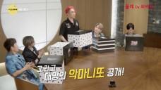 젝스키스 무근본 청춘여행-제주도편 EP.4 예고
