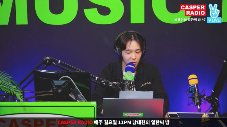 남태현의 열한씨 밤 #7