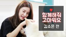 [러브펫챌린지] 김소은 유기동물 기부 봉사활동! 함께해줘 고마워요!