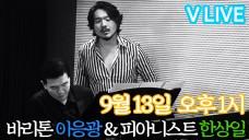 Baritone Eungkwang Lee & Pianist Sang-il Han