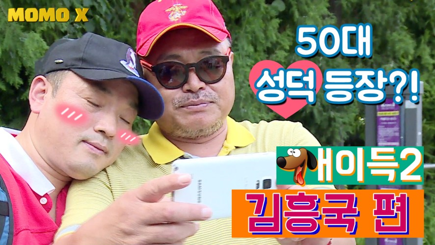 [개이득2] 30년만에 이룬 성덕의 꿈☆ 김흥국 편