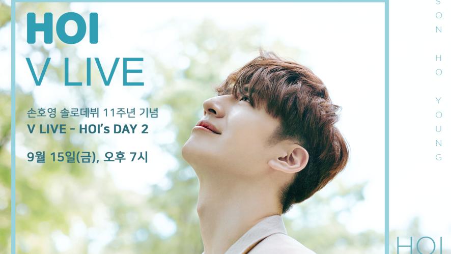 손호영 솔로데뷔 11주년 기념 V LIVE - HOI's DAY 2