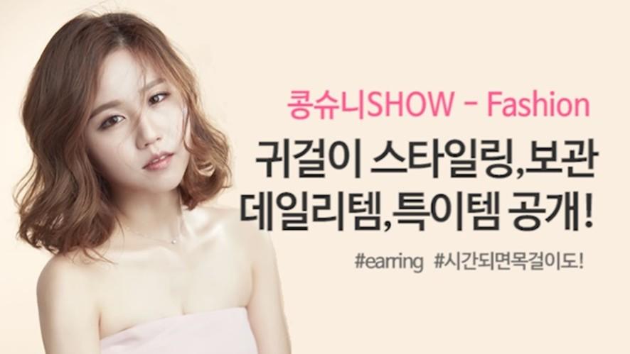 [콩슈니SHOW_Kongshuni] 귀걸이 스타일링,추천템,귀걸이정리하기 Earring Styling